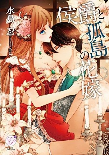 【ライトノベル】侯爵と孤島の花嫁 漫画