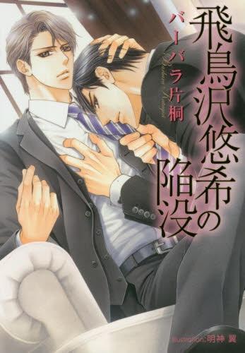 【ライトノベル】飛鳥沢悠希の陥没 (全 漫画