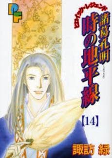 諸葛孔明 時の地平線 (1-14巻 全巻) 漫画