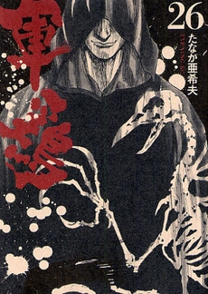 軍鶏 (全14冊) 漫画