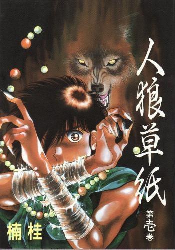 人狼草紙 (1-7巻 全巻) 漫画