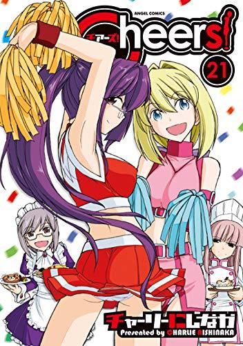◆特典あり◆Cheers! チアーズ! (1-21巻 最新刊) 漫画