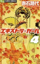 エキストラ・ガール 4 冊セット全巻 漫画