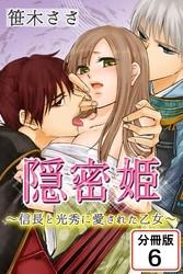 隠密姫~信長と光秀に愛された乙女~ 【分冊版】 6 冊セット全巻 漫画