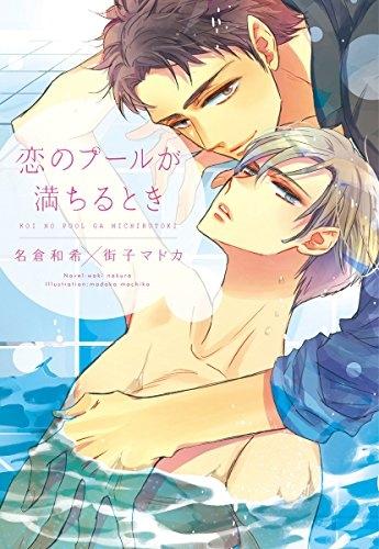 【ライトノベル】恋のプールが満ちるとき 漫画