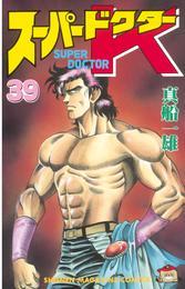 スーパードクターK(39) 漫画