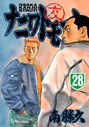 ナニワトモアレ(28) 漫画