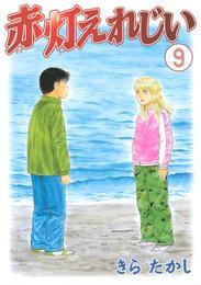 赤灯えれじい(9) 漫画