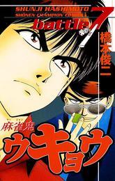 麻雀鬼ウキョウ battle7 漫画