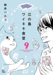 江の島ワイキキ食堂(9) 漫画