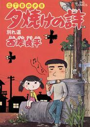三丁目の夕日 夕焼けの詩(8) 漫画