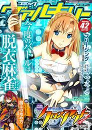 コミックヴァルキリーWeb版Vol.42