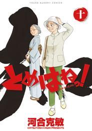 とめはねっ! 鈴里高校書道部(10) 漫画