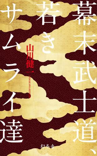 幕末武士道、若きサムライ達 漫画