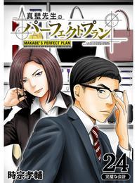 真壁先生のパーフェクトプラン【分冊版】24話