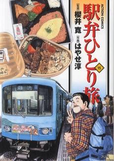 駅弁ひとり旅 (1-15巻 全巻) 漫画