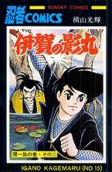 伊賀の影丸 漫画