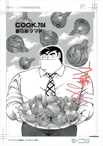 【直筆サイン入り# COOK.704扉絵複製原画付】クッキングパパ 漫画