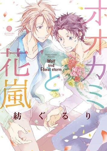 オオカミと花嵐 漫画