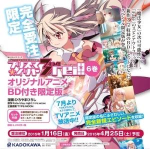 Fate/kaleid liner プリズマ☆イリヤ ドライ!! 漫画