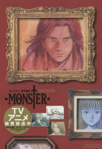 MONSTER Special Paperback 漫画