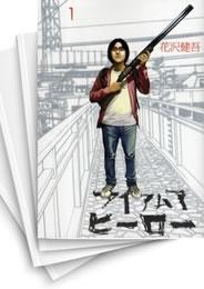 【中古】アイアムアヒーロー (1-22巻 全巻) 漫画