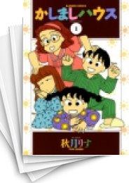 【中古】かしましハウス (1-8巻) 漫画