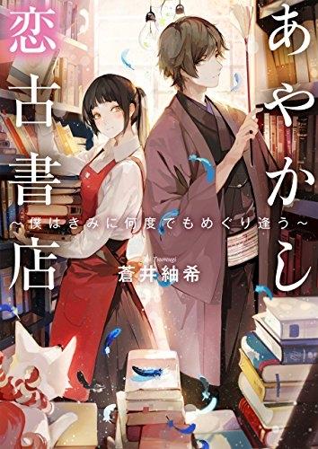 【ライトノベル】あやかし恋古書店〜僕はきみに何度でもめぐり逢う〜 漫画