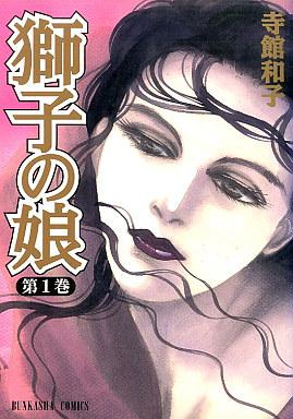 獅子の娘 (1-5巻 全巻) 漫画