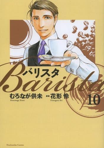 バリスタ (1-10巻 全巻) 漫画
