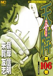 天牌 89 冊セット最新刊まで 漫画