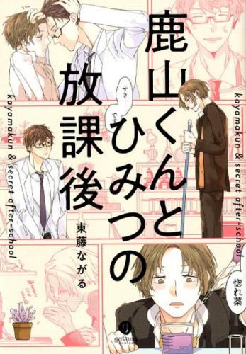 鹿山くんとひみつの放課後 (1巻 全巻)