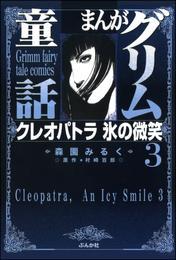 まんがグリム童話 クレオパトラ氷の微笑 3巻 漫画