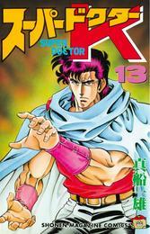 スーパードクターK(13) 漫画