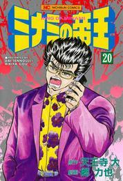 ミナミの帝王 20 漫画