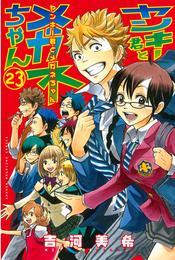ヤンキー君とメガネちゃん(23) 漫画