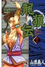 龍狼伝(32) 漫画
