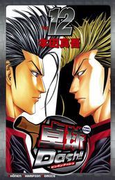 卓球Dash!! Vol.12 漫画