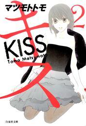 キス 2巻 漫画