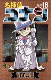 名探偵コナン(16) 漫画