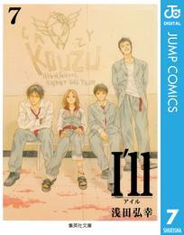 I'll ~アイル~ 7 漫画