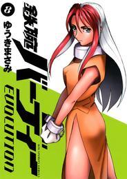 鉄腕バーディー EVOLUTION(8) 漫画