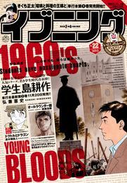 イブニング 2015年22号 [2015年10月27日発売] 漫画