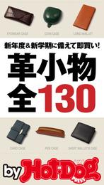 バイホットドッグプレス  革小物全130  2017年2/24号 漫画