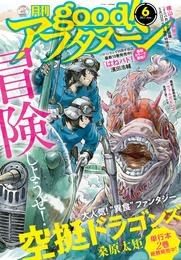 good!アフタヌーン 2017年6号 [2017年5月6日発売] 漫画
