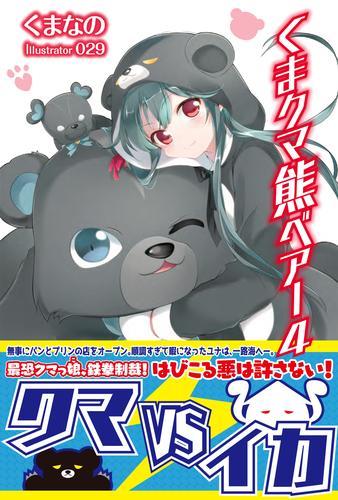 くま クマ 熊 ベアー 4【電子版特典付】 漫画