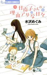 日南子さんの理由アリな日々(3) 漫画
