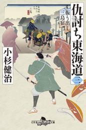 仇討ち東海道(三) 振り出し三島宿 漫画