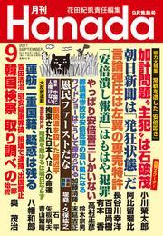 月刊Hanada2017年9月号 漫画