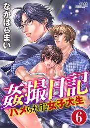 姦撮日記 ハメられた女子大生(分冊版)終わりと始まり 【最終話】 漫画